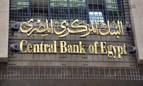 """صورة البنك المركزي يؤسس شركة """"إيجي كاش"""" لنقل الأموال والحلول التكنولوجية للمعاملات النقدية"""