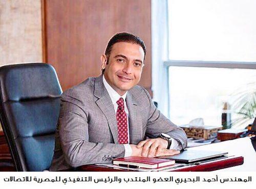 صورة المصرية للاتصالات WEتصنف من أفضل 5 شركات رائدة في مجال علاقات المستثمرين بمصر