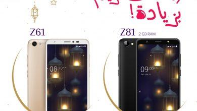 """صورة """" لافا موبايل """" تشارك المصريين إحتفالاتهم بشهر رمضان الكريم بعروض مميزة وتخفيضات على سلسلة هواتف ( Lava z81 , lava z61 )"""