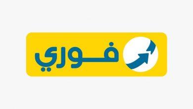صورة شراكة بين «فورى» و« امريكانا » بمصر لتعزيز مبدأ الشمول المالى