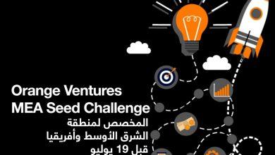 """صورة """" اورنچ مصر"""" تعلن عن اطلاق أول واكبر تحدي رقمي """"Orange Ventures MEA Seed Challenge"""" لتمويل ودعم المشاريع التكنولوجية لرواد الأعمال والشركات الناشئة"""
