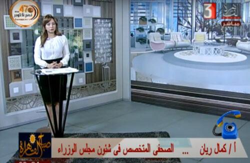 صباح القاهرة : ومداخلة هاتفية مع أ. كمال ريان