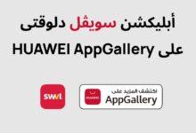 صورة هواوي تتيح تطبيق سويڤل – Swvl بخدماتها Huawei Mobile Service