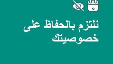 صورة هام من واتساب لمشتركيه في مصر.. افتحوا Status .. واحذروا مشاركة رمز التحقق مع الآخرين أو الأصدقاء أوالعائلة