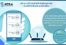 صورة جهاز  تنظيم الاتصالات يلزم الشركات مقدمي خدمات الانترنت الثابت  بإعلام المشتركين بحجم استهلاكهم بصفة دورية مجاناً