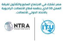 صورة مصر تشارك في الاجتماع السابع والثلاثون لفرقة العمل 5D الذي ينظمه قطاع الاتصالات الراديوية بالاتحاد الدولي للاتصالات