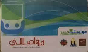 صورة مواصلات مصر :لانية لزيادة أسعار تذاكرنا بعد تحريك أسعار البنزين