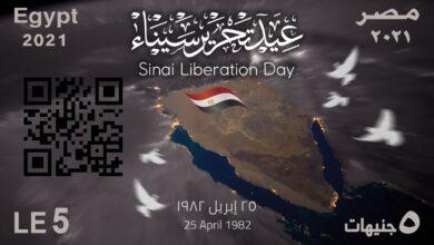 صورة هيئة البريد تصدر طابع بريد تذكاري بمناسبة الاحتفال بالذكرى التاسعة والثلاثين لتحرير سيناء