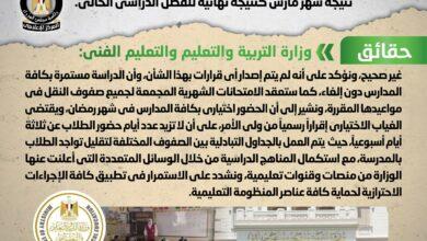 صورة مجلس الوزراء يوضح حقيقة إلغاء الدراسة بجميع المدارس بدءاً من شهر رمضان