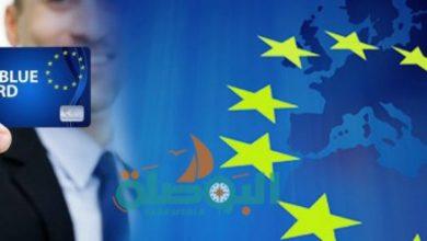 صورة هام لراغبي العمل بالخارج .. الاتحاد الأوروبي يقر نظام بطاقة زرقاء لتشجيع العمل داخل أوروبا