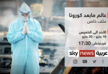 """صورة سكاي نيوز عربية تستكشف """"عالم ما بعد كورونا"""" عبر سلسلة حلقات """"ملف خاص"""""""