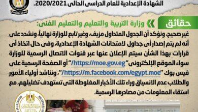 صورة مجلس الوزراء يحذر من جدول مزيف لامتحانات  الشهادة الإعدادية
