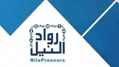 صورة مبادرة رواد النيل تفتح باب التقديم للطلاب والخريجين في مجالات البرمجة والمواقع الالكترونية والتصميم الإبداعي لتحويل أفكارهم ومشروعاتهم إلى شركات