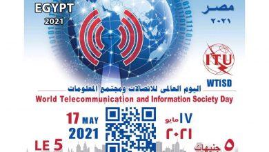 صورة البريد المصري يصدر طابع بريد تذكاري بمناسبة اليوم العالمي للاتصالات ومجتمع المعلومات