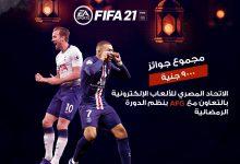 صورة الاتحاد المصري للألعاب الإلكترونية يعلن نتائج فاعليات البطولة الرمضانية للالعاب الالكترونية