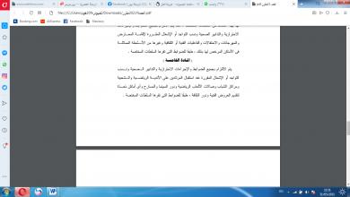 صورة مجلس الوزراء:استمرار حظر إقامة جميع أنواع السرادقات للأفـراح أو العـزاء و منع  الموالد فى الأماكن المكـشوفة أو المغلقة