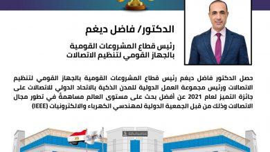 صورة •الأول عربيًا وعالميًا .. خبير بتنظيم الاتصالات يحصل على جائزة أفضل بحث في مجال الاتصالات