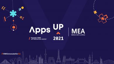 صورة هواوي تعلن عن إطلاق مسابقة Apps UP لمطوري التطبيقات بجوائز تصل ألى 200 ألف دولار