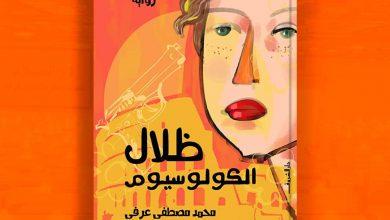"""صورة في معرض الكتاب .. رواية """"ظلال الكولوسيوم"""" أحدث إصدار للدكتور محمد مصطفى عرفي"""
