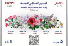 """صورة البريد المصري يصدر بطاقة بريد تذكارية و كارت """"بوستال"""" بمناسبة الاحتفال بيوم البيئة العالمي"""