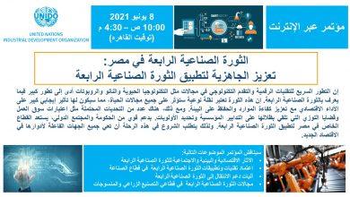 صورة 1.6 مليار دولار استثمارات مشروع تطوير البنية التحتية للاتصالات لدعم مشروعات التحول الرقمي في مصر