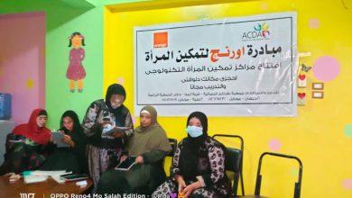 """صورة """"اورنچ مصر"""" تطلق 3 مراكز رقمية جديدة لتمكين المرأة وتعلن نتائج مسابقة """"نساء رائعات"""" التي تدعهما مؤسسة اورنچ العالمية"""
