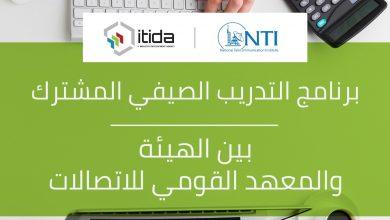 """صورة """"ايتيدا"""" و""""المعهد القومي للاتصالات"""" يطلقان برنامج التدريب الصيفي لطلبة كليات الهندسة والحاسبات والمعلومات"""