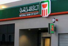 صورة البنك الاهلي المصري يطرح خدمة جديدة لإدارة صفقات عملائه