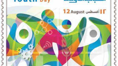 """صورة البريد المصري يصدر طابع بريد تذكاري بمناسبة """"يوم الشباب الدولي"""""""