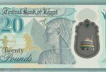 صورة توضيح هام من البنك المركزي بشأن العملات البلاستيكية