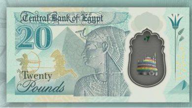صورة تصريح هام من البنك المركزي بشأن العملات الجديدة وتأمينها وموقف العملات القديمة