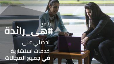 """صورة إيتيدا"""" ومركز ريادة الأعمال والابتكار بالجامعة الأمريكية بالقاهرة يدعمان رائدات الأعمال"""