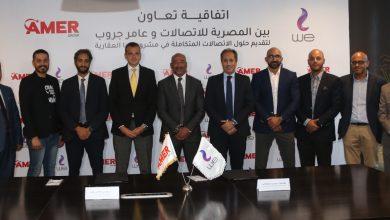 """صورة المصرية للاتصالات"""" توقع اتفاقية تعاون مع """"عامر جروب"""" لتقديم حلول الاتصالات المتكاملة في مشروعاتها العقارية"""