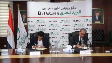 """صورة البريد المصري يوقع بروتوكول تعاون مع شركة """"بي تك """"  لتوفير خدمات متميزة للمواطنين"""