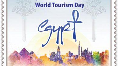 صورة البريد المصري يصدر طابعَ بريد تذكاريًّا بمناسبة الاحتفال بيوم السياحة العالمي