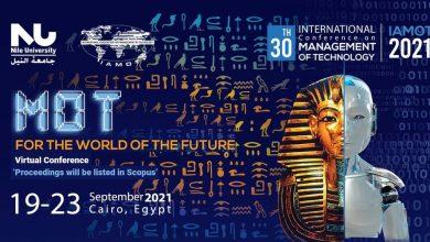صورة جامعة النيل الأهلية تستضيف المؤتمر الدولي لإدارة التكنولوجيا