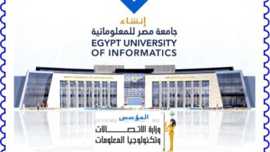 صورة البريد المصرى يصدر طابع بريد تذكارى بمناسبة إنشاء جامعة مصر للمعلوماتية
