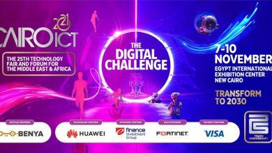 """صورة Cairo ICT يطلق دورته الـ 25 يوم 7  نوفمبر .. تحت شعار """"The Digital Challenge"""":"""