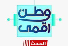 صورة اختيار برنامج «وطن رقمي» ضمن خريطة النظام الداعم «الإيكوسيستم» لريادة الأعمال فى مصر